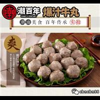 潮汕特產傳統手打牛肉丸