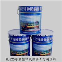 新疆環氧煤瀝青漆HL525厚漿型環氧煤瀝青防腐涂料
