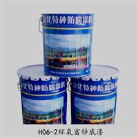 新疆環氧富鋅底漆H062環氧富鋅底漆