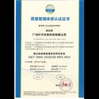 叶子质量管理体系认证证书