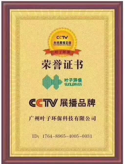 CCTV展播品牌-叶子环保BOB体育网站
