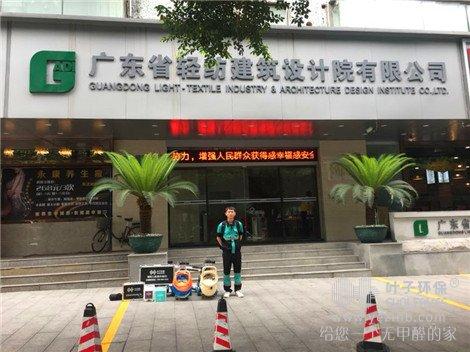 广东省轻纺建筑设计院有限公司甲醛治理项目叶子环保BOB体育网站公司