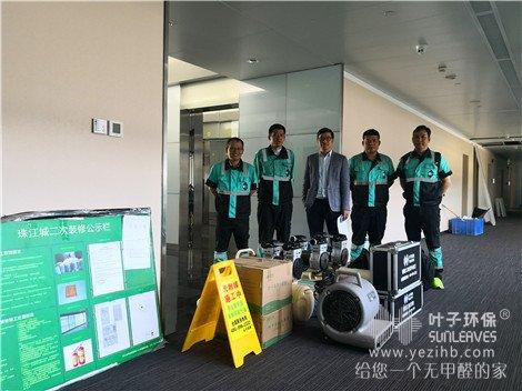 广州珠江新城国家烟草局甲醛治理项目叶子环保BOB体育网站公司