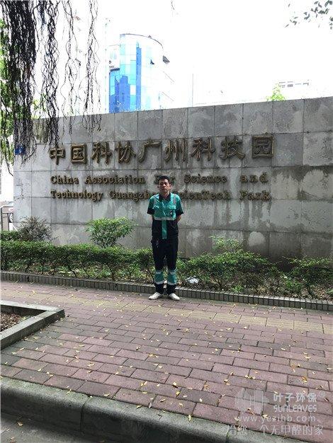 中国科协广州科技园服务中心甲醛治理项目叶子环保BOB体育网站公司