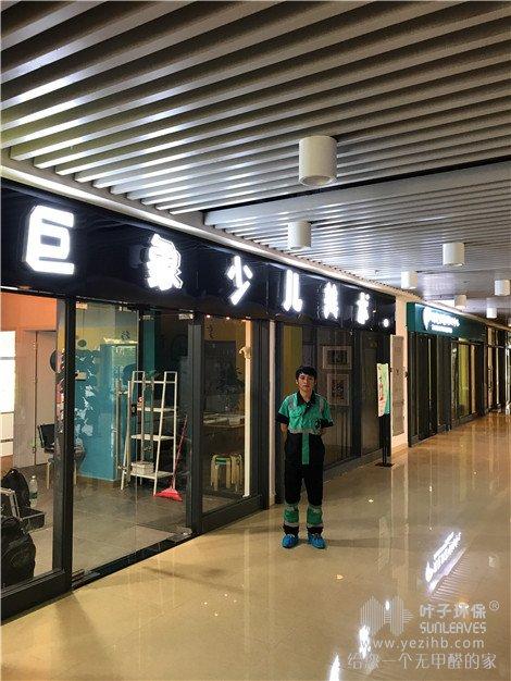 广州市桥巨象少儿美术甲醛治理项目叶子环保BOB体育网站公司