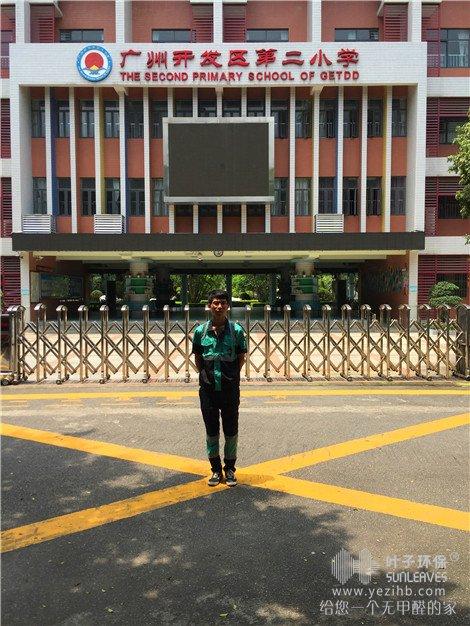 广州开发区第二小学甲醛治理项目叶子环保BOB体育网站公司