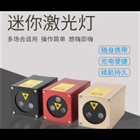 深圳迷你激光燈