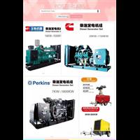 各类柴油发电机组销售维修及服务