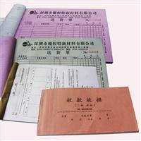 惠阳无碳纸表格印刷厂