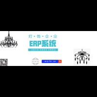 灯饰ERP软件灯饰生产管理系统