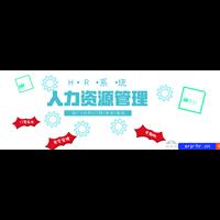 江门HR系统人力资源管理软件人事软件