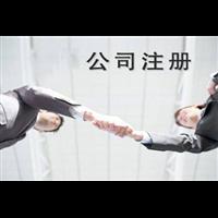 镇江代办营业执照