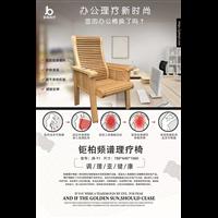 钜柏频谱理疗椅能量养生椅