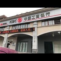 赣州银行除甲醛工商银行荃芬施工案例
