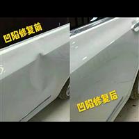 自贡汽车凹坑修复