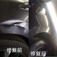自贡汽车免喷漆凹陷修复