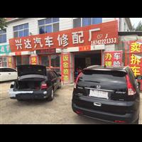 台安县汽车修配厂