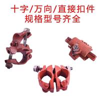 宜昌脚手架扣件钢管卡扣直角扣件旋转扣件对接扣件厂家直销