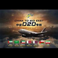 北京至印度国际快递