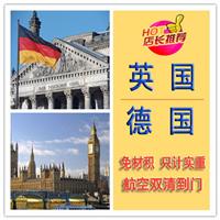 深圳至德国国际快递