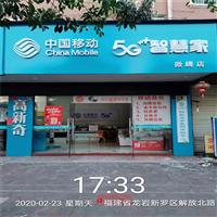 中国移动店铺设计安装软膜灯箱