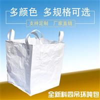圆型吨袋非标定制生产多规格塑料编织袋工业化工水泥集装袋价格优