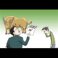 新疆资产评估