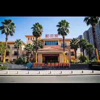 衡阳除甲醛和沐家温泉度假酒店治理工程案例