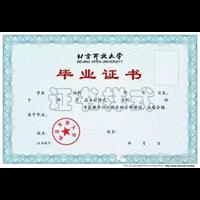 天津防伪证书印刷厂家