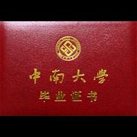 唐山防伪证书印刷厂家