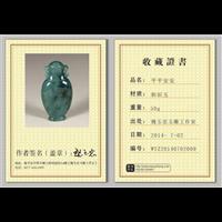 天津防伪收藏证书印刷