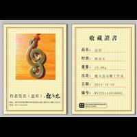 唐山防伪收藏证书印刷