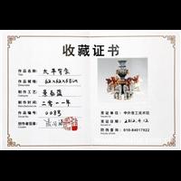 邯郸防伪收藏证书印刷