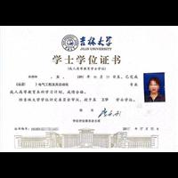 唐山印刷防伪证书