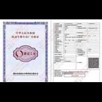 唐山机动车合格证制作