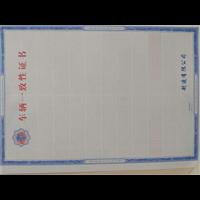 北京机动车合格证制作