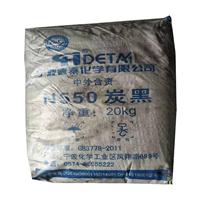 广州工厂供应德泰炭黑N550生产厂家