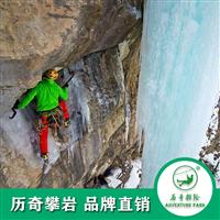 历奇探险攀岩极限运动户外拓展规划设计安装