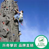 历奇攀岩人工岩壁探险户外拓展亲子游玩规划设计