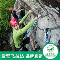 历奇飞拉达岩壁探险室外自然岩壁攀岩景区公园规划设计安装