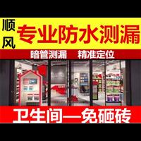 深圳坪山新区阳台漏水维修报价