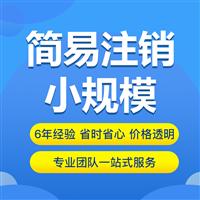 南宁注销公司找迦密山有保障