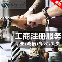 南宁专业办理公司注册快至3天出执照