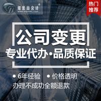 南宁专业办理公司变更业务有保障