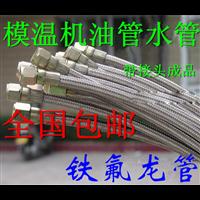 铁氟龙油管