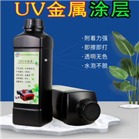 有香味的UV金属涂层液附着力强