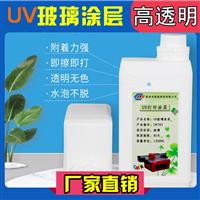 供应单组分玻璃UV涂层液环保透明擦拭无痕