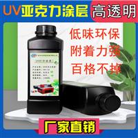 厂家直销亚克力UV涂层附着力强透有无痕