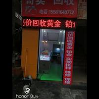 兴仁打金店