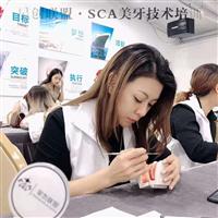 廣州牙齒美白培訓學校